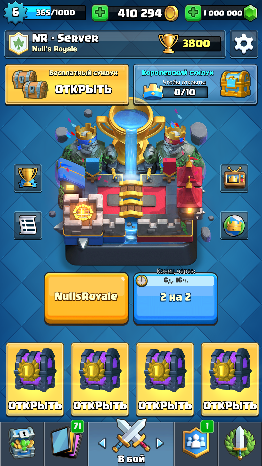 Null's Royale Chest free