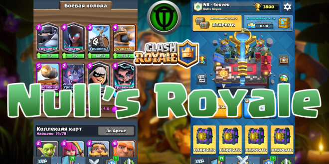 Null's Royale - Download server Clash Royale