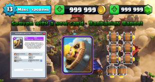 Server with a new card - Barbarian Barrel - Nulls Royale