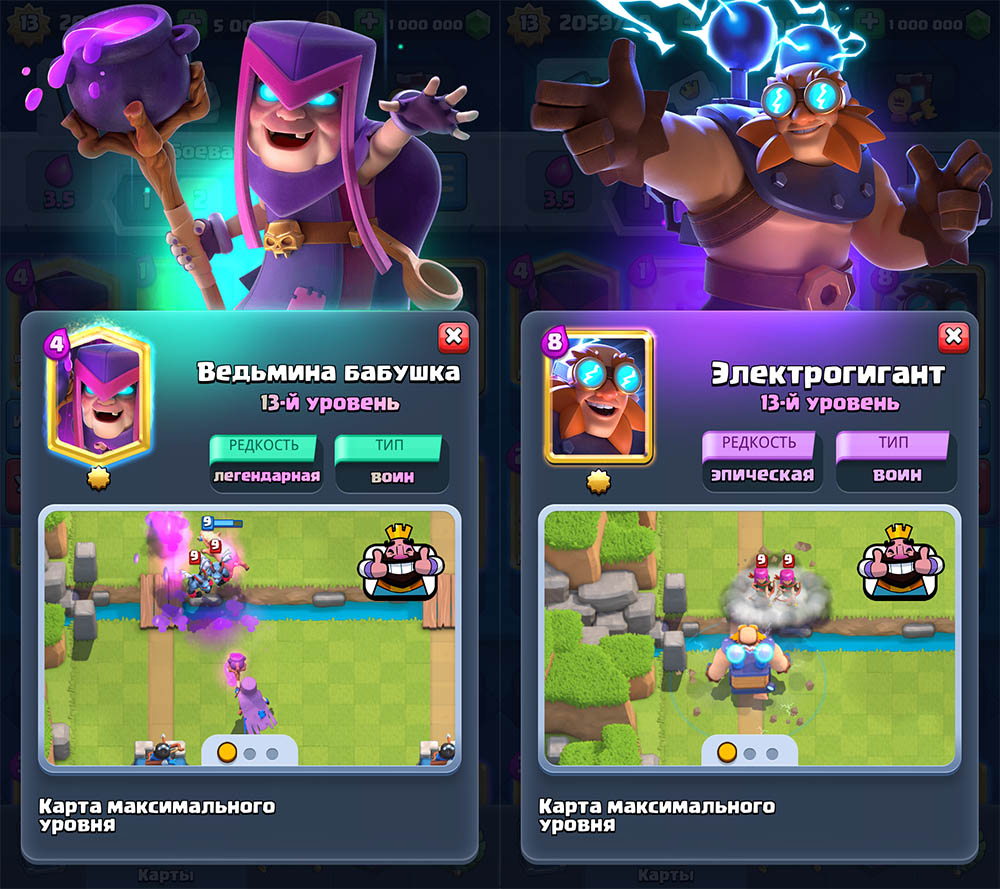 New cards on the Null's Royale
